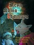 Тень кота-вампира