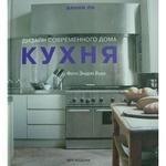 Кухня. Дизайн современного дома