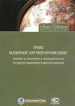 Право Всемирной торговой организации. Влияние на экономику и законодательство государств Европейско-Азиатского региона
