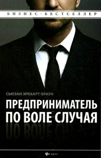 """Купить книгу """"Предприниматель по воле случая"""""""