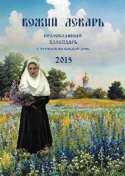 """Купить книгу """"Божий лекарь. Православный календарь с чтением на каждый день на 2015 год"""""""