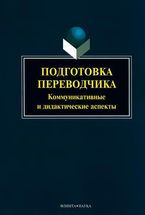 """Купить книгу """"Подготовка переводчика. Коммуникативные и дидактические аспекты"""""""