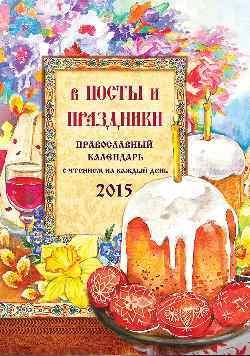 """Купить книгу """"В посты и праздники. Православный календарь с чтением на каждый день 2015"""""""
