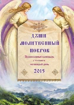 """Купить книгу """"Души молитвенный покров. Православный календарь с чтением на каждый день. 2015"""""""