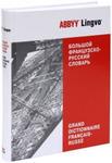 Большой французско-русский словарь ABBYY Lingvo / Grand Dictionnaire Francais-Russe