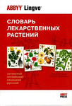 Словарь лекарственных растений. Латинский, английский, немецкий, русский / Dictionary of Medicinal Plants: Latin, English, German, Russian