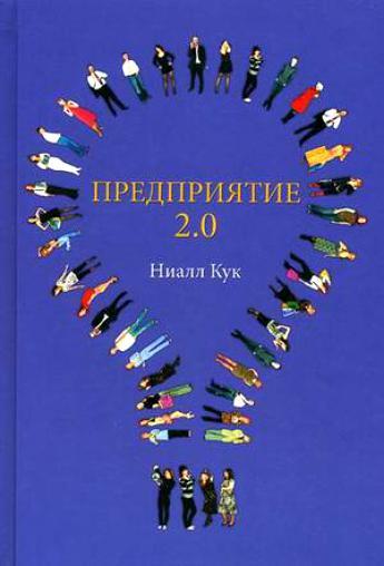 """Купить книгу """"Предприятие 2.0. Социальное программное обеспечение сегодня и завтра"""""""
