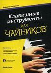 Клавишные инструменты для 'чайников' (+ CD)