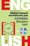Эффективный английский для русских. Экспресс-курс (+ CD)