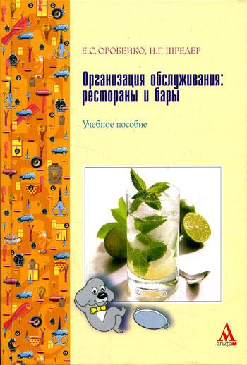 """Купить книгу """"Организация обслуживания. Рестораны и бары"""""""