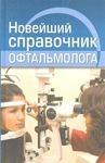 Новейший справочник офтальмолога