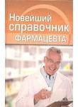 Новейший справочник фармацевта