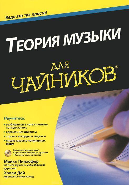 """Купить книгу """"Теория музыки для 'чайников' (+ CD-ROM)"""""""