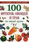 100 фруктов, овощей и трав на твоей кухне - купити і читати книгу