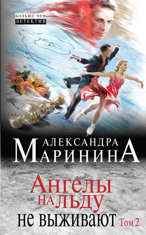 """Купить книгу """"Ангелы на льду не выживают. Том 2"""""""