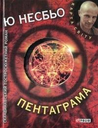 "Купить книгу ""Пентаграма"""