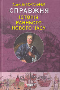 """Купить книгу """"Справжня історія Раннього Нового часу"""""""