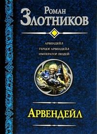 "Купить книгу ""Арвендейл. Герцог Арвендейл. Император людей"""