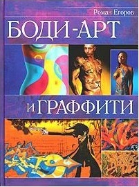 """Купить книгу """"Боди-арт и граффити"""""""