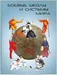 Боевые школы и системы мира