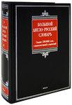 Большой англо-русский словарь - купить и читать книгу
