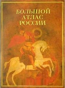 """Купить книгу """"Большой атлас России"""""""