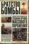 Братство бомбы. Подробная и захватывающая история создания оружия массового поражения