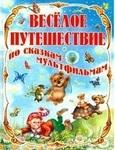 Веселое путешествие по сказкам-мультфильмам