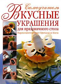 """Купить книгу """"Вкусные украшения для праздничного стола. Самоучитель"""""""