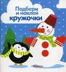 """Купить книгу """"Подбери и наклей кружочки. Зима"""""""