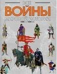 Все войны мировой истории. Книга 2. 1000-1500 гг.