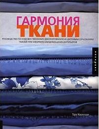 Гармония ткани - купить и читать книгу