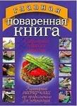Главная поваренная книга. Современное поварское искусство. Кулинарный мастер-класс от профессионала для начинающих
