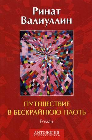 """Купить книгу """"Путешествие в бескрайнюю плоть"""""""