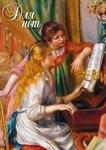Фортепиано. Тетрадь для нот
