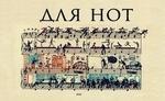 Чайковский. Тетрадь для нот