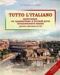 Tutto l'italiano. Практикум по грамматике и устной речи итальянского языка. Учебник