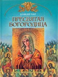 """Купить книгу """"Пресвятая Богородица"""""""