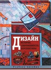 """Купить книгу """"Дизайн. История, современность, перспективы"""""""