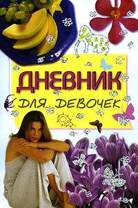 """Купить книгу """"Дневник для девочек"""""""