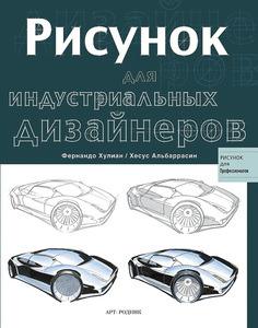 """Купить книгу """"Рисунок для индустриальных дизайнеров"""""""