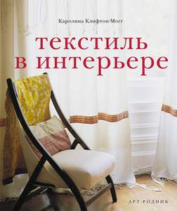 """Купить книгу """"Текстиль в интерьере"""""""