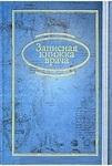 Записная книжка врача
