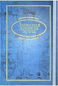 """Купить книгу """"Записная книжка врача"""""""