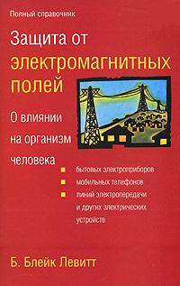 """Купить книгу """"Защита от электромагнитных полей"""""""