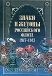 Знаки и жетоны Российского флота 1917-1945