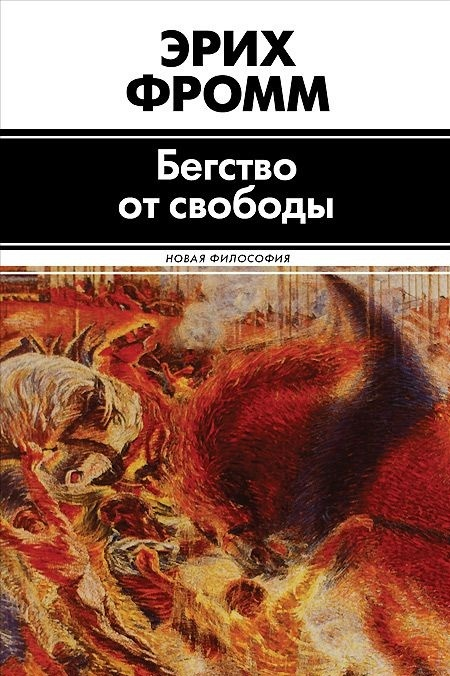 Отзывы о книге Бегство от свободы, Эрих Фромм – ЛитРес