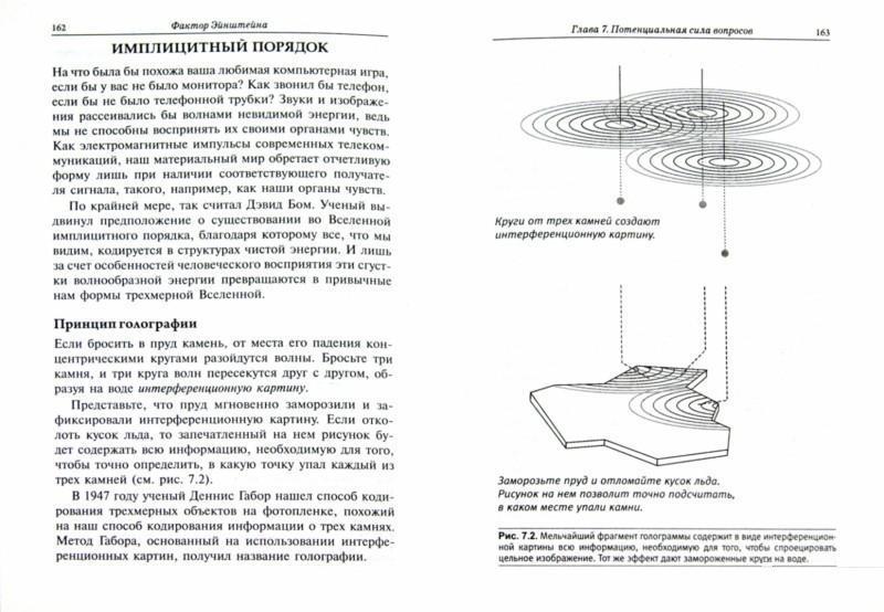 Фактор Эйнштейна, или Как развить феноменальную память и скорость чтения - купить и читать книгу