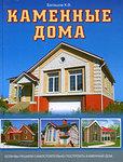 Каменные дома - купить и читать книгу