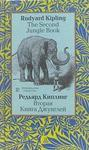 The Second Jungle Book / Вторая Книга Джунглей